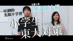 【Youtube】#04 【先取り学習】小学生からの東大対策【夫婦トーク】