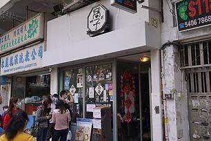 WoZi Cafe 窩子