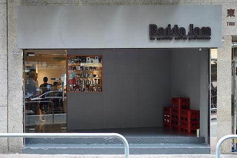 barista-jam-new.JPG