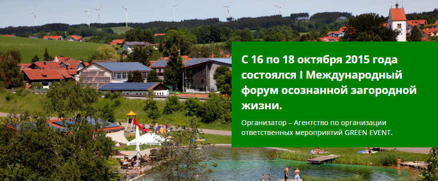 I Международный форум осознанной загородной жизни.