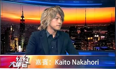 Kaito Nakahori