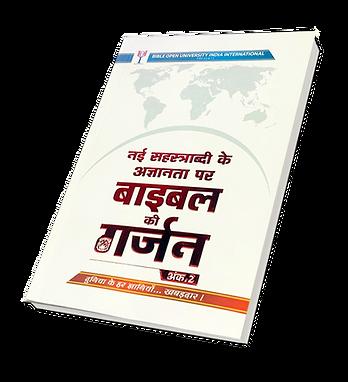 HINDI SIMHAGARJANA VOL 2 BOOK SHAPE copy.png