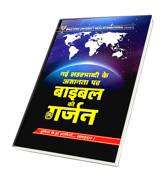 Hindi Simhagarjana copy.png
