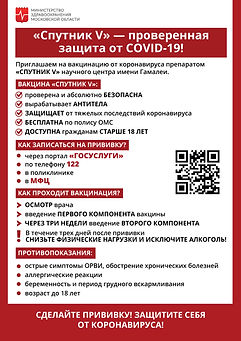 листовка спутник v2 31.03-01 (1).jpg