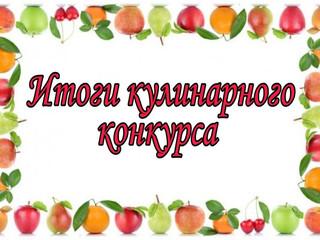 Итоги кулинарного конкурса!!!