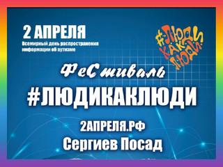 Специалисты детского сада Хоштария Н. А, Поварова а. А. И Егорова Н. А. приняли участие в фестивале.