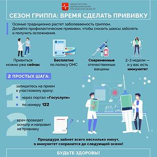 время сделать прививку2-1-01 (1).jpg