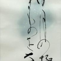 PO-021 Yoko Shimoyama.jpg