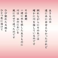 PO-028 Mitsuko Ohdate.jpg