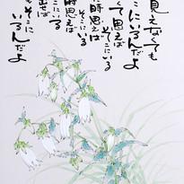 PO-006 Akiko Asami.jpg