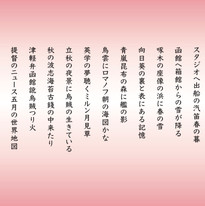 PO-027 Miyuki Funaya.jpg