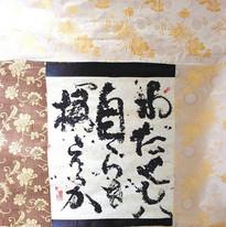 PO-003 Yura Amagasaki.jpeg