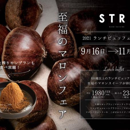 生搾りモンブランや栗スイーツ食べ放題。【至福のマロンフェア】9/16-スタート。