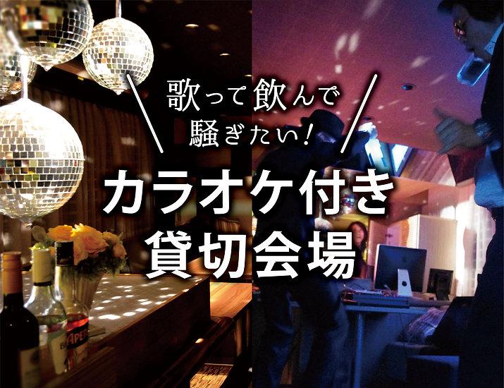 バナー_カラオケ.jpg