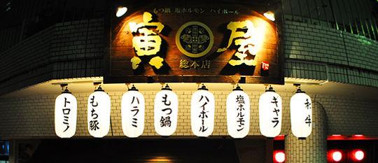 SHOP_寅屋.jpg