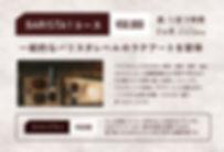 バリスタHPコース-02.jpg