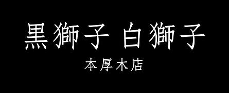 黒白獅子_本厚木店.png