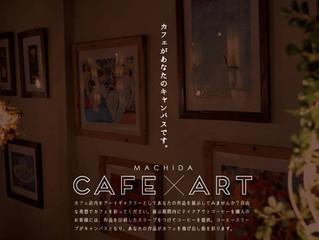 MACHIDA「CAFE x ART」アートスリーブキャンバスプロジェクト参加アーティスト募集開始!