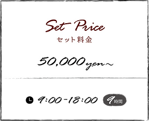 Set Prie セット料金 50000円〜 9:00〜18:00 9時間