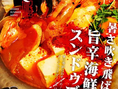 暑いからこそ食べたくなる!熱々旨辛海鮮スンドゥブチゲ