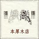 本厚木アイコン_明.png