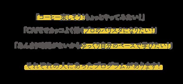 JBCA_バリスタスクール文言_アートボード 1.png