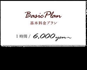 Basic Plan 基本料金プラン 1時間 6000円〜 10:00〜21:00 ※2時間からご利用いただける1時間単位のプランです