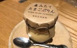 海老名玉子のプリン.jpg