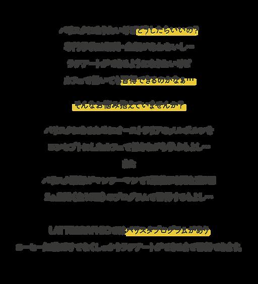 JBCA_バリスタスクール文言-02.png