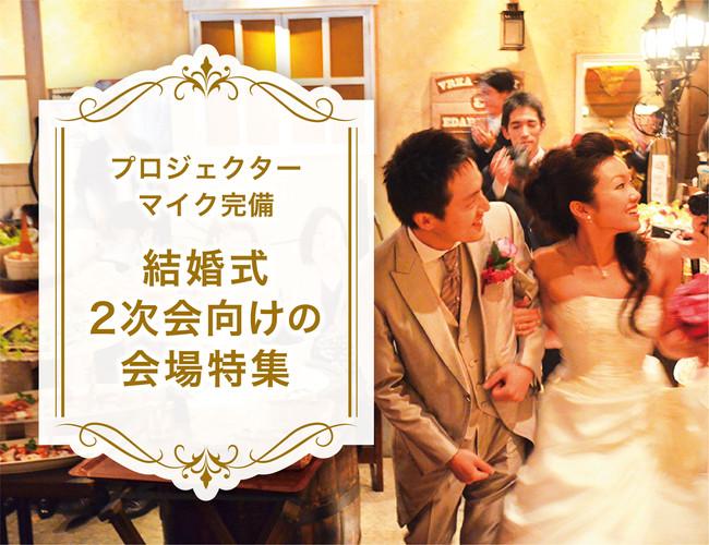 結婚式 二次会 貸切
