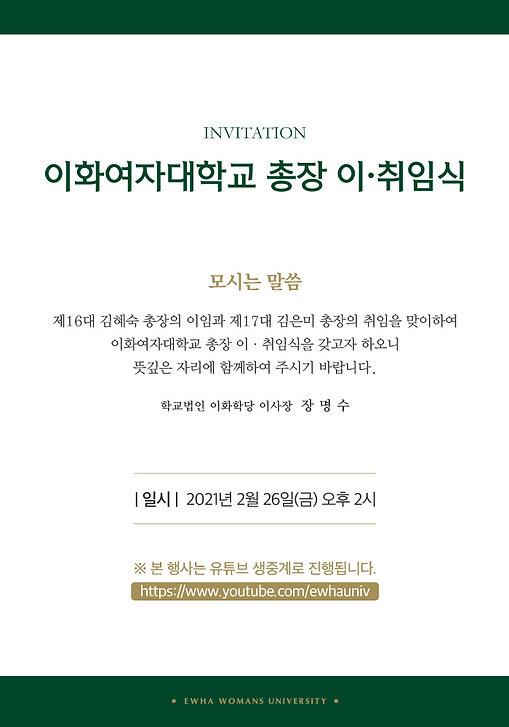 이화여자대학교_총장_이취임식