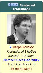 Первый вебинар на ProZ.com