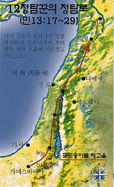 정탐꾼들의 이동경로.png