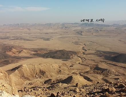 네게브사막.png
