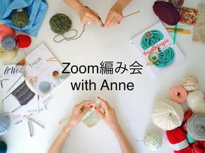 Zoom 編み会