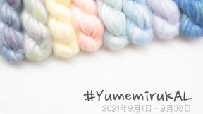 About #YumemiruKAL