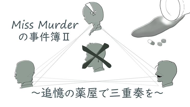 Miss Murderの事件簿Ⅱ