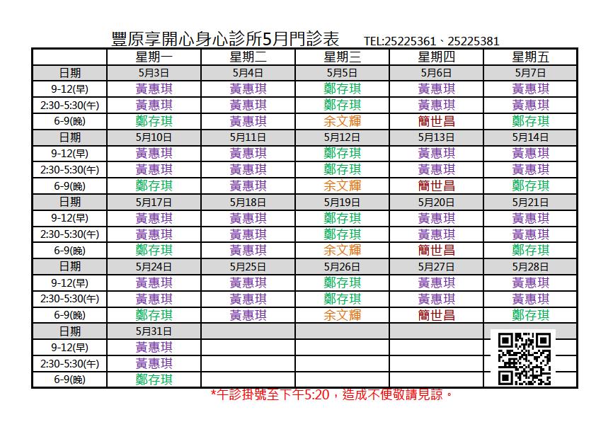 11005享開心門診表.png