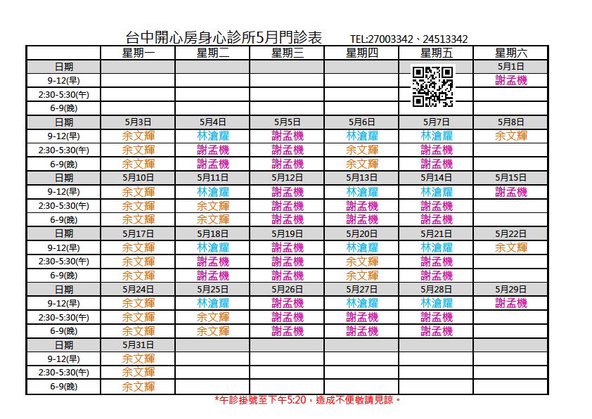 11005開心房門診表.png