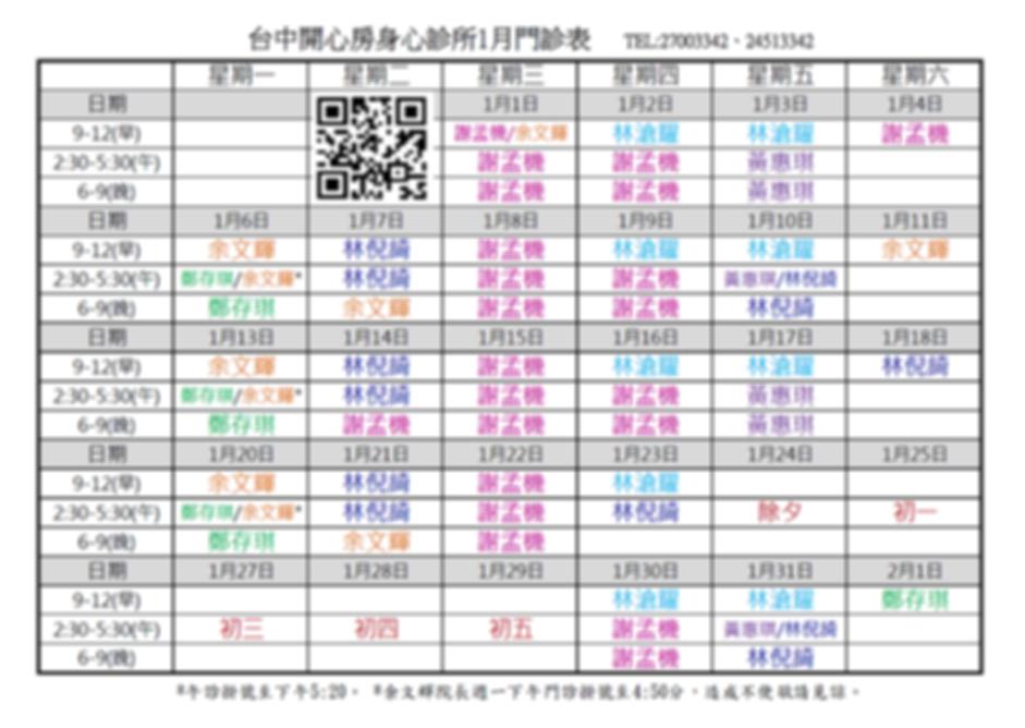 10901開心房門診表.png