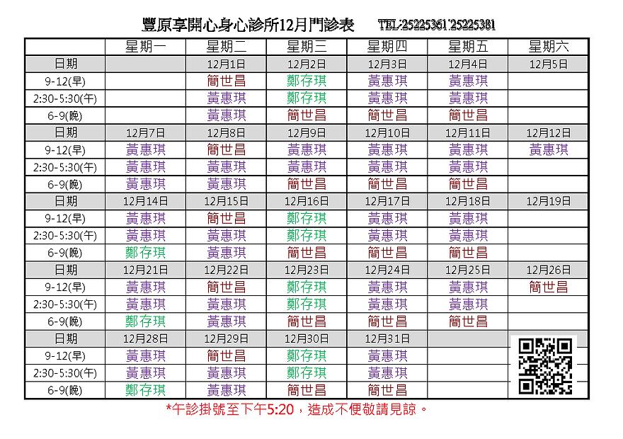 10912享開心門診表.png