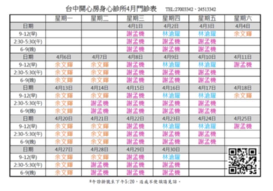10904開心房門診表.png
