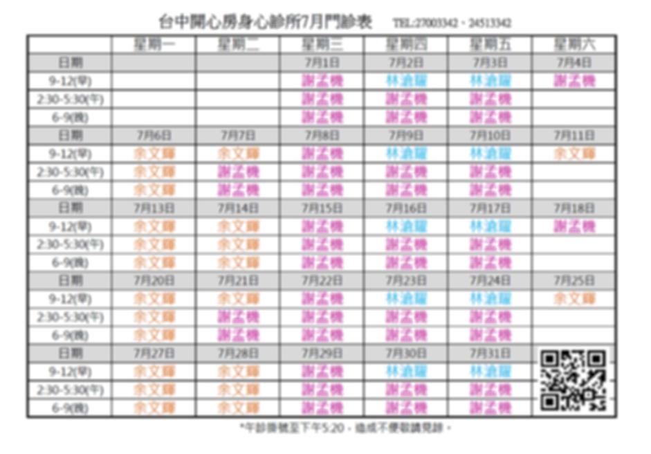 10907開心房門診表.png