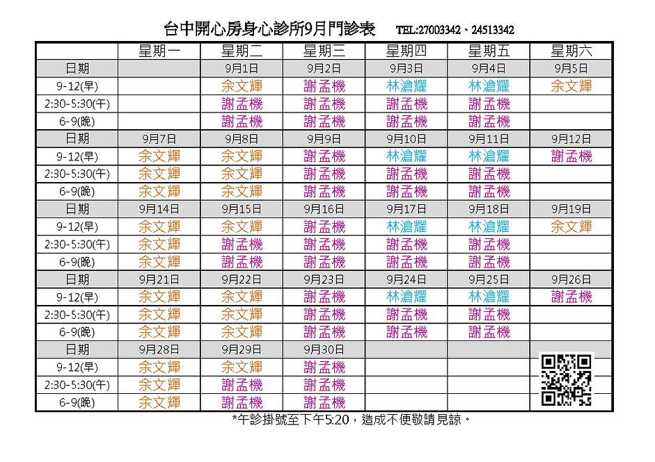 10909開心房門診表.png