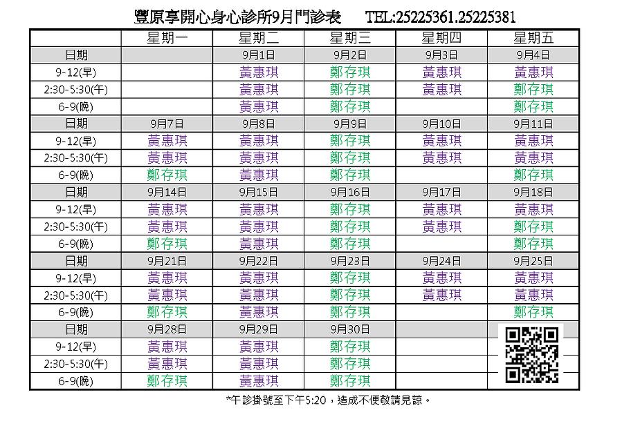 10909享開心門診表.png