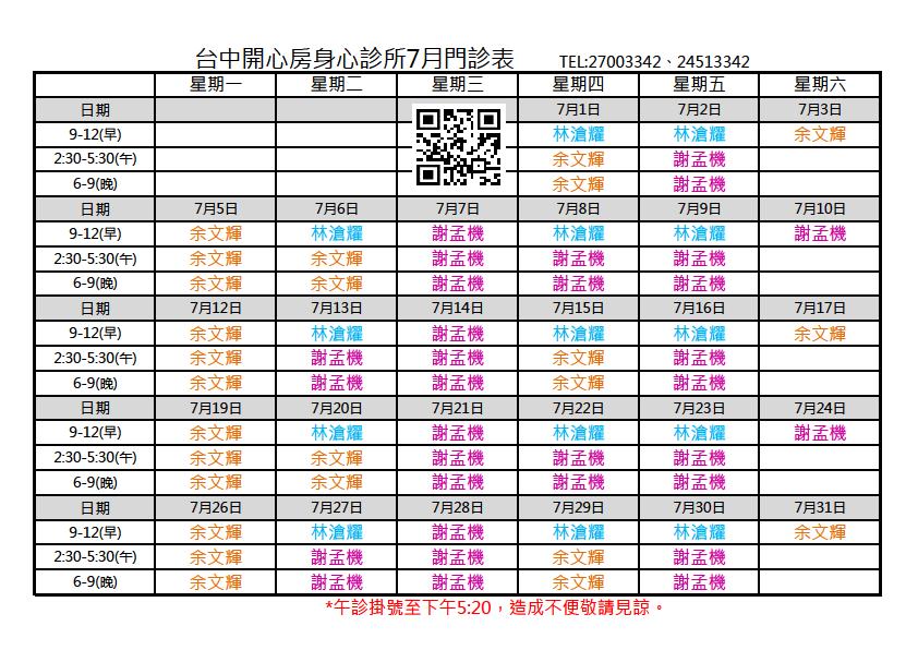 11007開心房門診表.png
