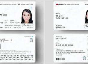 數位化身份的關鍵一哩路