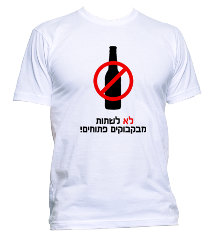 לא לשתות מבקבוק  | חולצה מודפסת לחתונה