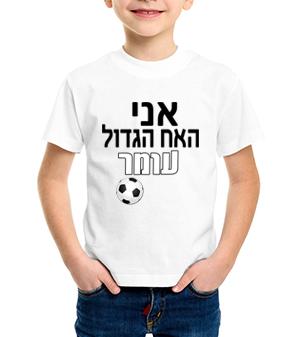 אח גדול-כדורגל