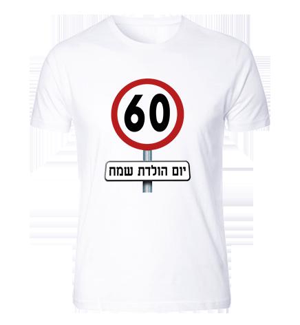 עצור 60